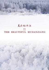 The Beautiful Mudanjiang<p>(China)