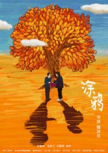 Doodle <p>(China)